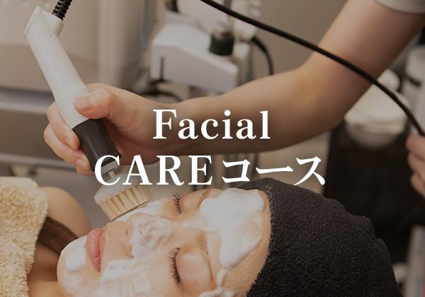 Facial CAREコース