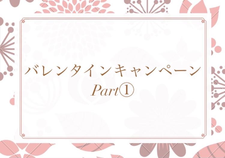 バレンタインキャンペーンPart①