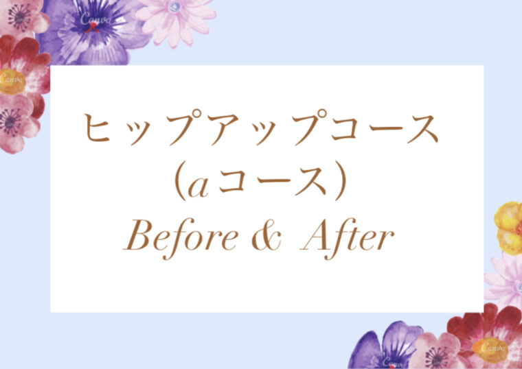 Aコース Before& After
