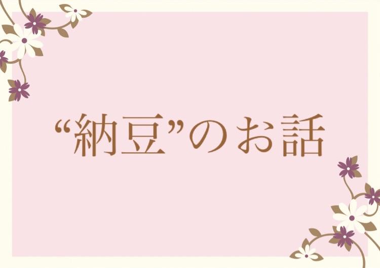 """""""納豆""""のお話"""