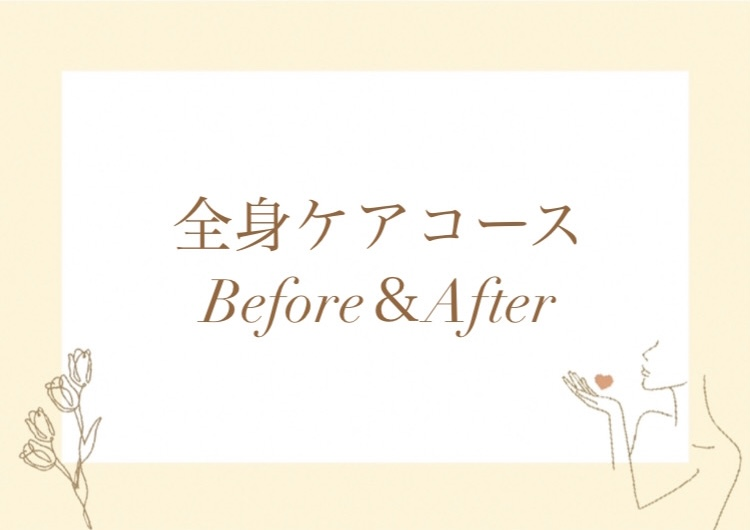 全身ケアコース Before&After