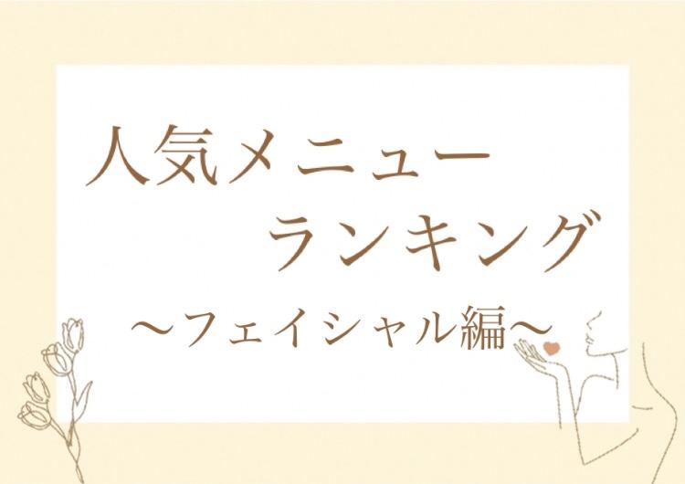 人気メニューランキング〜フェイシャル編〜
