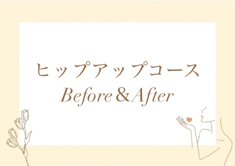 ヒップアップコース Before&After