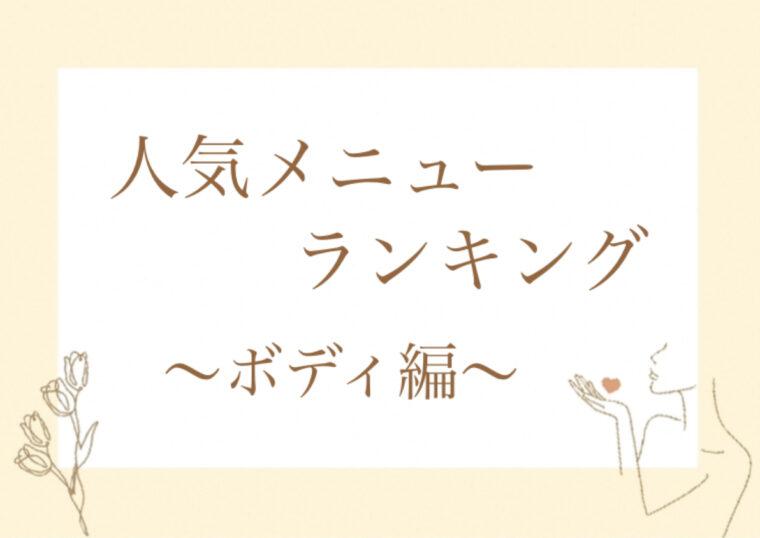 人気メニューランキング〜ボディ編〜