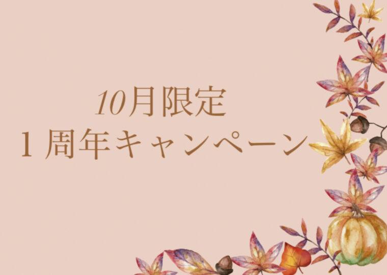 10月限定キャンペーン